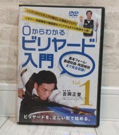 "Thumbnail of ""0からわかるビリヤード入門1 吉岡正登DVD"""