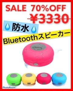 "Thumbnail of ""Bluetooth 防水 スピーカー USB充電 オシャレ ピンク"""
