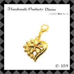 """Thumbnail of """"【C-159】ハート フラワー ハンドメイドチャーム"""""""