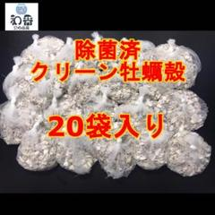 "Thumbnail of ""【PH調整水質安定】クリーン牡蠣殻(かきがら)20袋 PSBクロレラと共にE"""