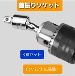 "Thumbnail of ""首振り ソケット アダプター ユニバーサル 3本セット DIY インパクト"""