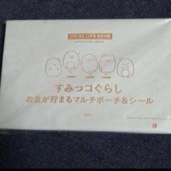 """Thumbnail of """"すみっコぐらし お金が貯まる!マルチポーチ"""""""