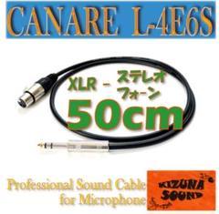 "Thumbnail of ""【新品・送料無料】マイク用 50cm フォーン-XLR - キャノンケーブル"""