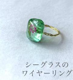 """Thumbnail of """"ハンドメイド シーグラス ドライフラワー封入 ワイヤーリング"""""""