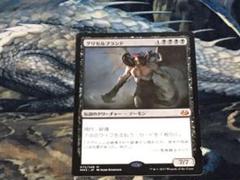 "Thumbnail of ""グリセルブランド 1枚 日本語"""