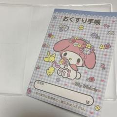 "Thumbnail of ""マイメロディ ブルー お薬手帳 カバー付き おくすり手帳"""