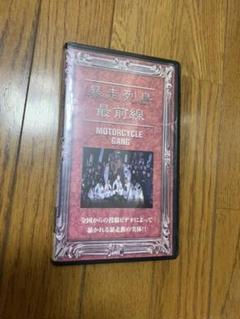 """Thumbnail of """"暴走列島最前線"""""""