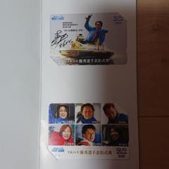 "Thumbnail of ""平成24年優秀選手表彰式典 クオカード"""