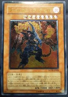 """Thumbnail of """"遊戯王 ヴォルカニック・デビル レリーフ ①"""""""