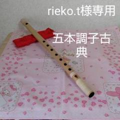 """Thumbnail of """"rieko.t様専用篠笛五本古典(道中)新品"""""""
