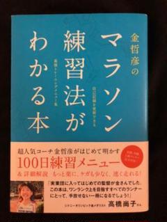 """Thumbnail of """"金哲彦のマラソン練習法がわかる本"""""""