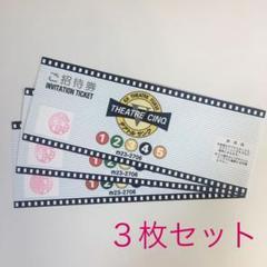 "Thumbnail of ""福井県 テアトルサンク 映画 鑑賞券 チケット"""