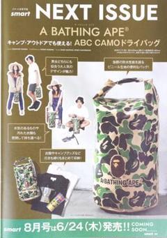 "Thumbnail of ""smart 8月号付録 A BATHING APE カモ柄ドライバッグ"""