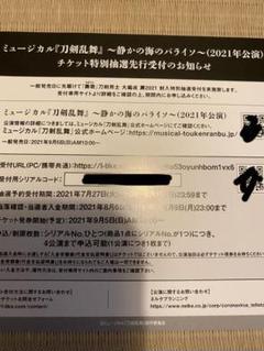 "Thumbnail of ""シリアルコード シリアルナンバー ミュージカル刀剣乱舞 パライソ 刀ミュ"""