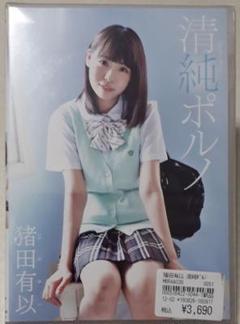 "Thumbnail of ""猪田有以/清純ポルノ"""