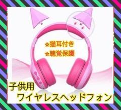 "Thumbnail of ""新品❣️猫耳付き❣️子供用 ワイヤレスヘッドホン 有線 ピンク ヘッドフォン"""