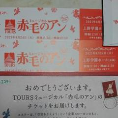 "Thumbnail of ""赤毛のアン 広島"""