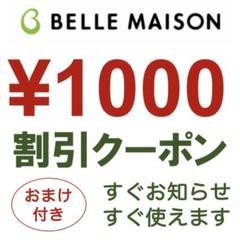 """Thumbnail of """"すぐお知らせ! ベルメゾン 割引クーポン 1000円割引 全てお譲りします"""""""