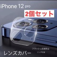 "Thumbnail of ""iPhone12 proMaxカメラレンズ保護カバー フィルム 二個セット22"""