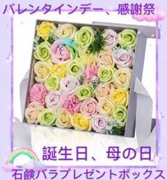 "Thumbnail of ""石鹸バラプレゼントボックス 誕生日、母の日、バレンタインデー、感謝祭、クリスマス"""