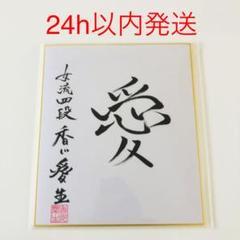 "Thumbnail of ""香川愛生 直筆サイン色紙 【愛】 限定記念品"""