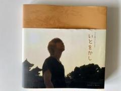 "Thumbnail of ""いとをかし 平川大輔  写真集"""