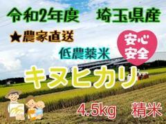 "Thumbnail of ""埼玉県産キヌヒカリ4.5kg精米★専業農家直送"""
