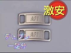 """Thumbnail of """"エアフォースワンAF1 靴紐バックルカラー シルバーデュブレ"""""""