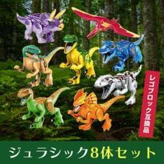 """Thumbnail of """"レゴ互換 恐竜8体Aセット ジュラシックワールド♪"""""""