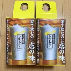 """Thumbnail of """"こだわり酒場 レモンサワー アルミタンブラー コップ 2個‼️新品未使用‼️"""""""