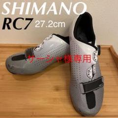 "Thumbnail of ""【SHIMANO】シマノ ビンディングシューズ RC7 27.2cm"""