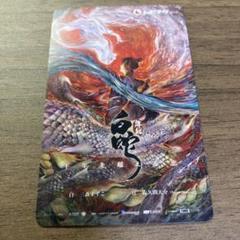 "Thumbnail of ""白蛇 縁起 ムビチケ 前売り券 新品未使用 カード発送 匿名配送"""