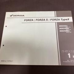 """Thumbnail of """"ホンダ フォルツァ MF06 パーツカタログ"""""""
