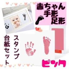 "Thumbnail of ""赤ちゃん手形・無害インク・手足形 汚さず使える・台紙セット ピンク"""