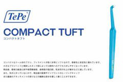 """Thumbnail of """"Tepe コンパクトタフト 4本セット やわらかめ"""""""