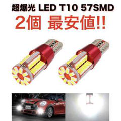 """Thumbnail of """"57SMD2個 送無 超爆光 57SMD T10 LED 2個セット 高輝度"""""""
