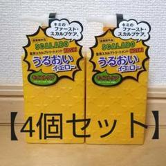 "Thumbnail of ""【2個セット】SCALABO スカラボ 薬用スカルプトリートメント HOSHI"""