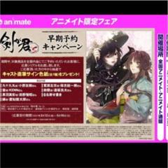 "Thumbnail of ""剣が君 for S アニメイト早期予約キャンペーン  応募シリアル"""