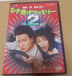 """Thumbnail of """"ひき逃げファミリー2  DVD 錦織一清 少年隊 ジャニーズ  哀川翔 飯島直子"""""""