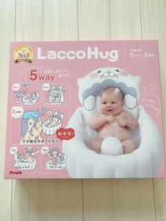 "Thumbnail of ""ラッコハグ★ベビーバス★Lacco Hug★5way★0ヶ月〜2歳頃"""