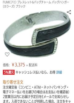 "Thumbnail of ""バック ハンガー"""