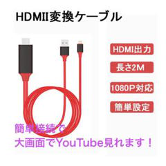"Thumbnail of ""テレビ接続 簡単 iPhone HDMI 変換ケーブル ライトニングケーブル"""