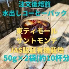 "Thumbnail of ""東ティモール サントモンテ有機栽培 水出しコーヒーパック50g×2袋 匿名配送"""