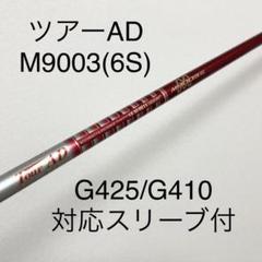 "Thumbnail of ""★G410 G425 1W用 ★ツアーAD M9003 ★6S"""