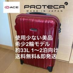 """Thumbnail of """"美品 プロテカ 軽量スーツケース 赤 2輪モデル 機内持込可 約33L 送料無料"""""""