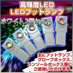 """Thumbnail of """"インナーランプ 高輝度LED フットランプ ホワイト 2個セット12V ね"""""""