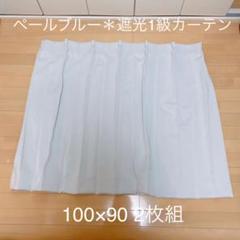 """Thumbnail of """"遮光1級 ペールブルーカーテン100×90 2枚組"""""""