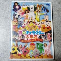 """Thumbnail of """"ワンワンといっしょ!DVD中古品"""""""