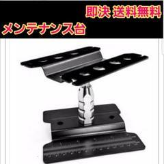 "Thumbnail of ""メンテナンス スタンド 黒 ラジコン 台 ドリパケ YD-2 TT01 TT02"""