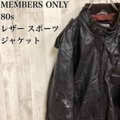 """Thumbnail of """"MEMBERS ONLY 80s レザースポーツジャケット ヴィンテージ"""""""